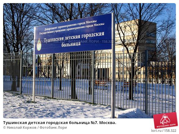 Купить «Тушинская детская городская больница №7. Москва.», фото № 158322, снято 23 декабря 2007 г. (c) Николай Коржов / Фотобанк Лори