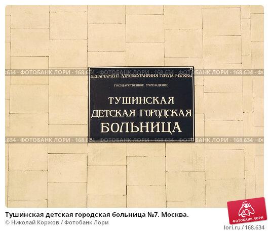 Тушинская детская городская больница №7. Москва., фото № 168634, снято 7 января 2008 г. (c) Николай Коржов / Фотобанк Лори