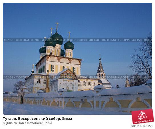 Тутаев. Воскресенский собор. Зима, фото № 40158, снято 1 февраля 2005 г. (c) Julia Nelson / Фотобанк Лори