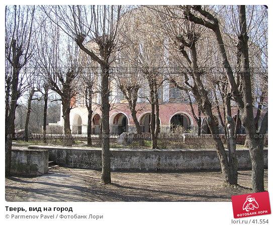 Купить «Тверь, вид на город», фото № 41554, снято 26 апреля 2004 г. (c) Parmenov Pavel / Фотобанк Лори