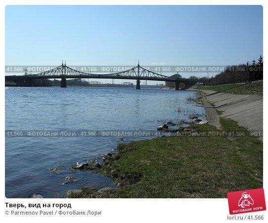 Тверь, вид на город, фото № 41566, снято 26 апреля 2004 г. (c) Parmenov Pavel / Фотобанк Лори