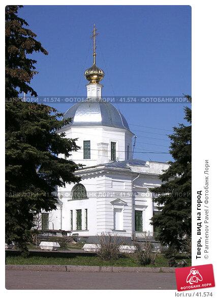 Тверь, вид на город, фото № 41574, снято 26 апреля 2004 г. (c) Parmenov Pavel / Фотобанк Лори