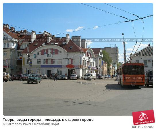 Купить «Тверь, виды города, площадь в старом городе», фото № 43902, снято 14 мая 2007 г. (c) Parmenov Pavel / Фотобанк Лори