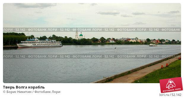 Тверь Волга корабль, фото № 52142, снято 3 июня 2006 г. (c) Борис Никитин / Фотобанк Лори