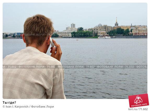 Ты где?, фото № 71602, снято 30 июня 2007 г. (c) Ivan I. Karpovich / Фотобанк Лори
