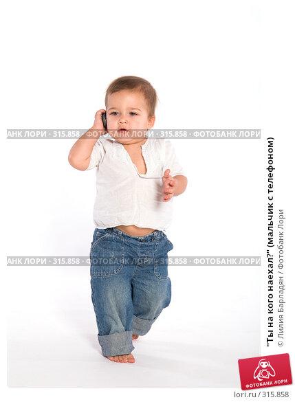 """""""Ты на кого наехал?"""" (мальчик с телефоном), фото № 315858, снято 21 декабря 2007 г. (c) Лилия Барладян / Фотобанк Лори"""