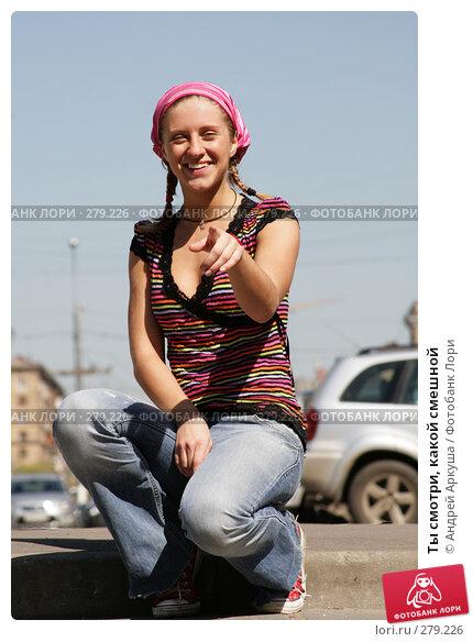 Ты смотри, какой смешной, фото № 279226, снято 25 апреля 2008 г. (c) Андрей Аркуша / Фотобанк Лори
