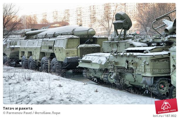 Тягач и ракета, фото № 187802, снято 6 января 2008 г. (c) Parmenov Pavel / Фотобанк Лори