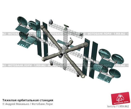 Купить «Тяжелая орбитальная станция», иллюстрация № 1959862 (c) Андрей Маханько / Фотобанк Лори