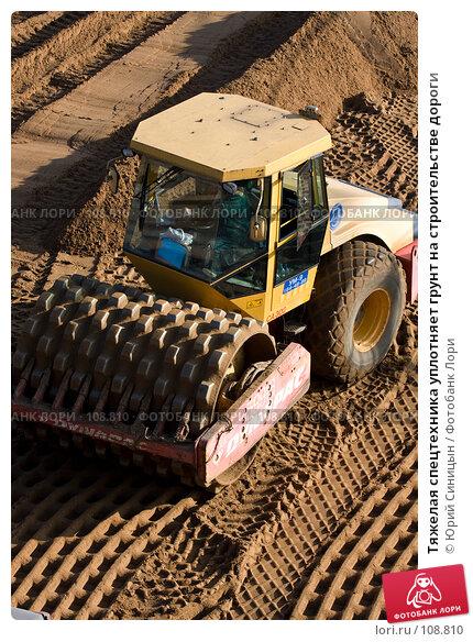 Купить «Тяжелая спецтехника уплотняет грунт на строительстве дороги», фото № 108810, снято 27 октября 2007 г. (c) Юрий Синицын / Фотобанк Лори