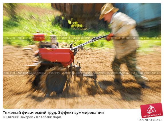 Тяжелый физический труд. Эффект зуммирования, фото № 336230, снято 18 мая 2008 г. (c) Евгений Захаров / Фотобанк Лори
