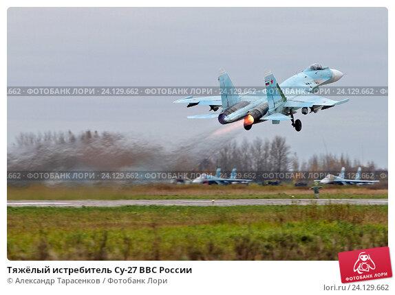 Тяжёлый истребитель Су-27 ВВС России (2016 год). Редакционное фото, фотограф Александр Тарасенков / Фотобанк Лори