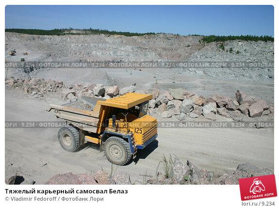 Тяжелый карьерный самосвал Белаз, фото № 9234, снято 21 июня 2005 г. (c) Vladimir Fedoroff / Фотобанк Лори