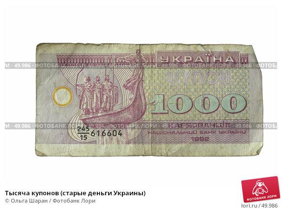Тысяча купонов (старые деньги Украины), фото № 49986, снято 15 апреля 2007 г. (c) Ольга Шаран / Фотобанк Лори
