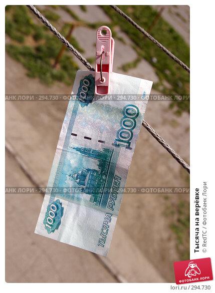 Тысяча на верёвке, фото № 294730, снято 19 мая 2008 г. (c) RedTC / Фотобанк Лори