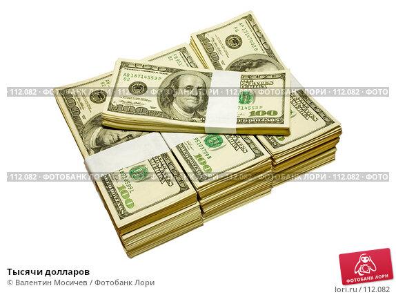 Купить «Тысячи долларов», фото № 112082, снято 5 декабря 2006 г. (c) Валентин Мосичев / Фотобанк Лори