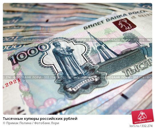 Купить «Тысячные купюры российских рублей», фото № 332274, снято 6 апреля 2008 г. (c) Примак Полина / Фотобанк Лори
