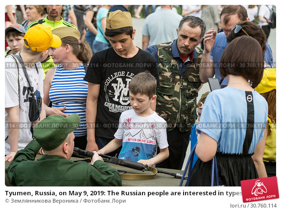 Купить «Tyumen, Russia, on May 9, 2019: The Russian people are interested in types of firearms on the Victory holiday on May 9», фото № 30760114, снято 9 мая 2019 г. (c) Землянникова Вероника / Фотобанк Лори