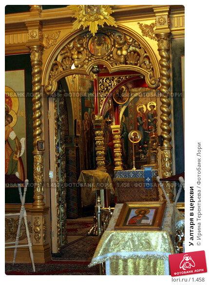 У алтаря в церкви, эксклюзивное фото № 1458, снято 2 сентября 2005 г. (c) Ирина Терентьева / Фотобанк Лори