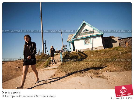 Купить «У магазина», фото № 2118970, снято 7 октября 2010 г. (c) Екатерина Соловьева / Фотобанк Лори