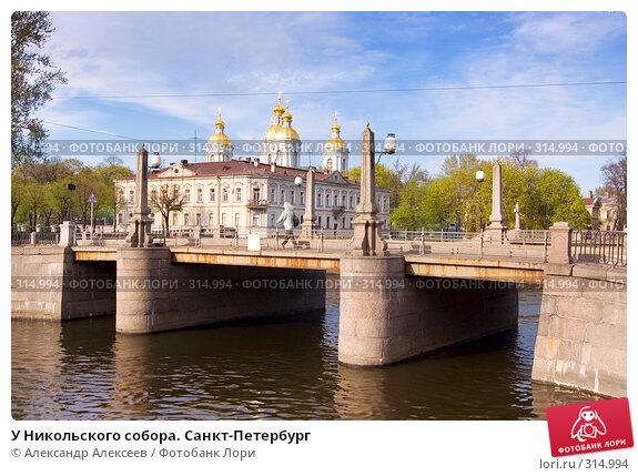 У Никольского собора. Санкт-Петербург, эксклюзивное фото № 314994, снято 16 мая 2007 г. (c) Александр Алексеев / Фотобанк Лори