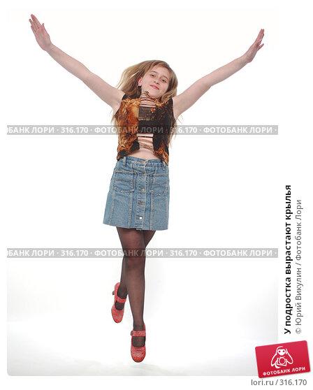 Купить «У подростка вырастают крылья», фото № 316170, снято 15 мая 2008 г. (c) Юрий Викулин / Фотобанк Лори
