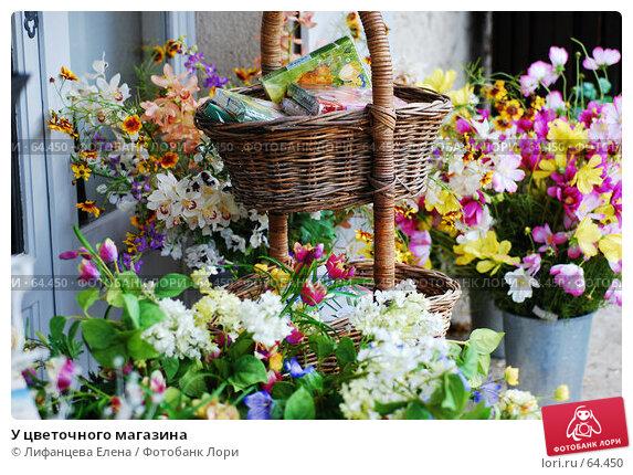 У цветочного магазина, фото № 64450, снято 24 мая 2017 г. (c) Лифанцева Елена / Фотобанк Лори
