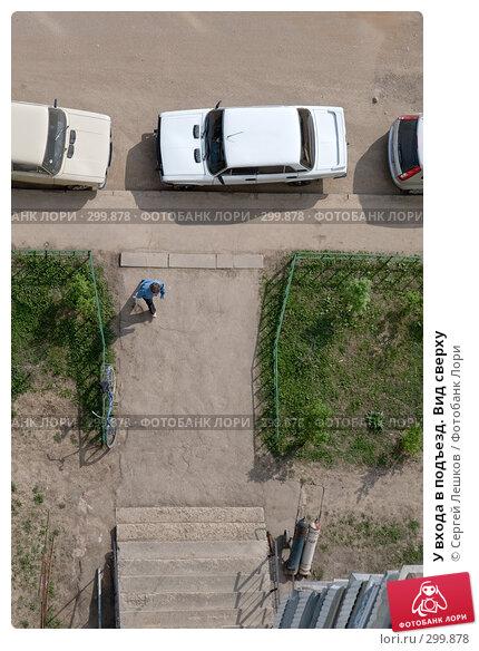 У входа в подъезд. Вид сверху, фото № 299878, снято 2 мая 2008 г. (c) Сергей Лешков / Фотобанк Лори