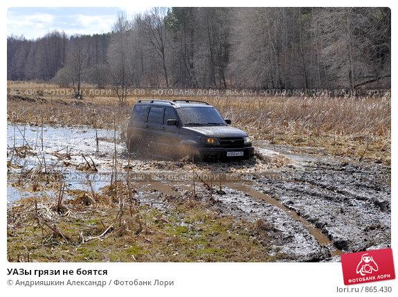 Купить «УАЗы грязи не боятся», фото № 865430, снято 25 апреля 2009 г. (c) Андрияшкин Александр / Фотобанк Лори