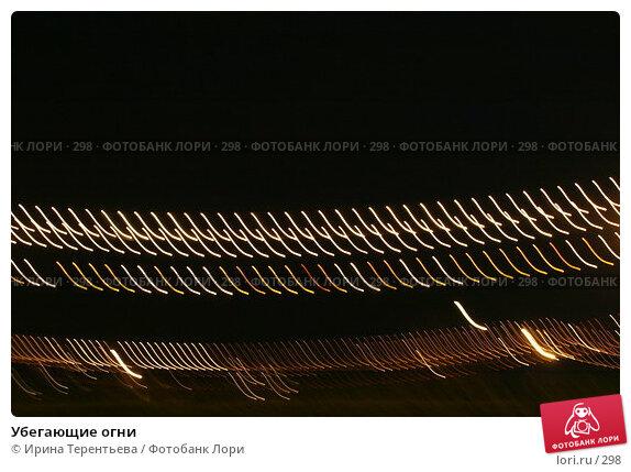 Убегающие огни, эксклюзивное фото № 298, снято 10 мая 2005 г. (c) Ирина Терентьева / Фотобанк Лори