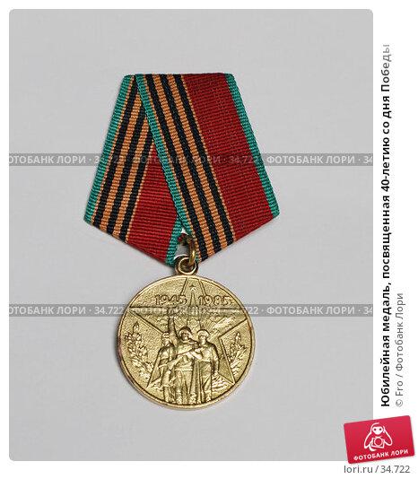 Купить «Юбилейная медаль, посвященная 40-летию со дня Победы», фото № 34722, снято 22 апреля 2007 г. (c) Fro / Фотобанк Лори