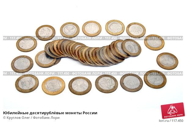 Купить «Юбилейные десятирублёвые монеты России», фото № 117450, снято 15 ноября 2007 г. (c) Круглов Олег / Фотобанк Лори