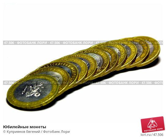 Юбилейные монеты, фото № 47506, снято 26 мая 2007 г. (c) Куприянов Евгений / Фотобанк Лори