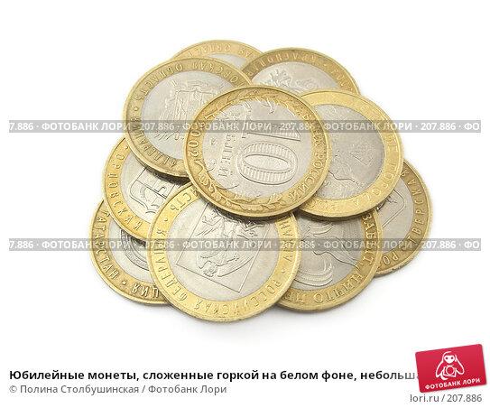 Юбилейные монеты, сложенные горкой на белом фоне, небольшая тень, фото № 207886, снято 24 июля 2017 г. (c) Полина Столбушинская / Фотобанк Лори
