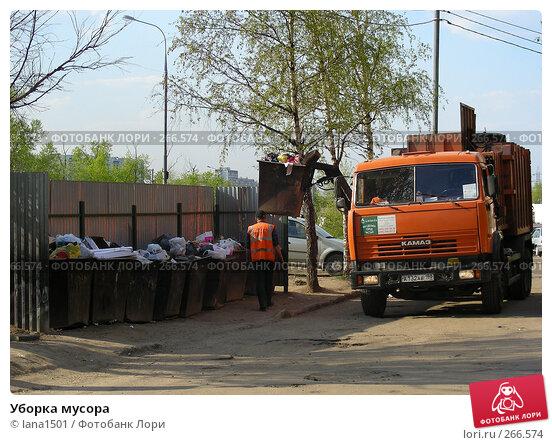 Уборка мусора, эксклюзивное фото № 266574, снято 28 апреля 2008 г. (c) lana1501 / Фотобанк Лори