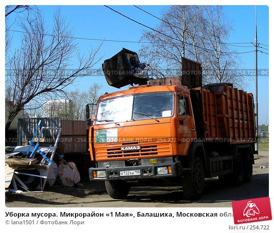 Уборка мусора. Микрорайон «1 Мая», Балашиха, Московская область, эксклюзивное фото № 254722, снято 9 апреля 2008 г. (c) lana1501 / Фотобанк Лори