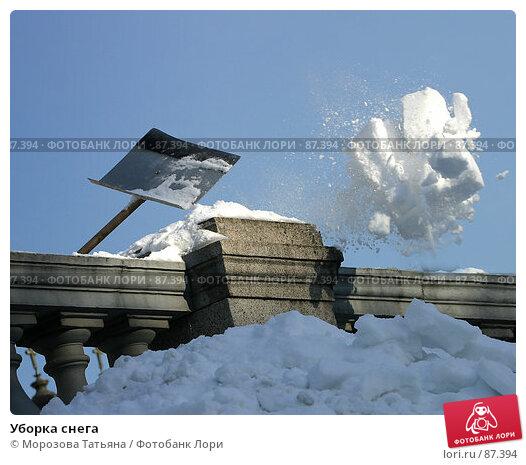 Уборка снега, фото № 87394, снято 1 марта 2006 г. (c) Морозова Татьяна / Фотобанк Лори