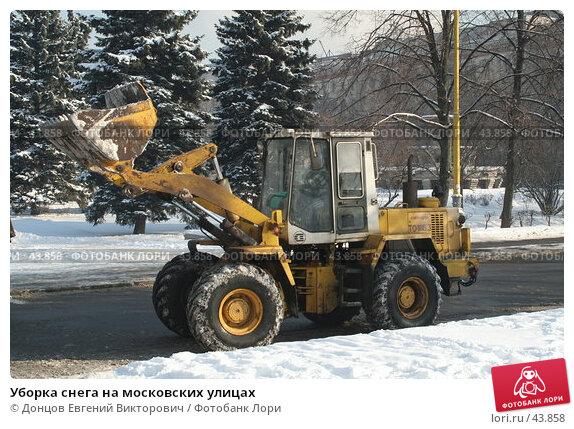 Уборка снега на московских улицах, фото № 43858, снято 12 февраля 2007 г. (c) Донцов Евгений Викторович / Фотобанк Лори