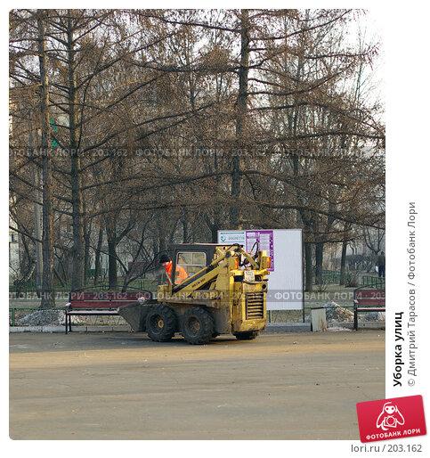 Уборка улиц, фото № 203162, снято 1 января 2008 г. (c) Дмитрий Тарасов / Фотобанк Лори