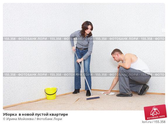 Купить «Уборка  в новой пустой квартире», фото № 155358, снято 5 декабря 2007 г. (c) Ирина Мойсеева / Фотобанк Лори