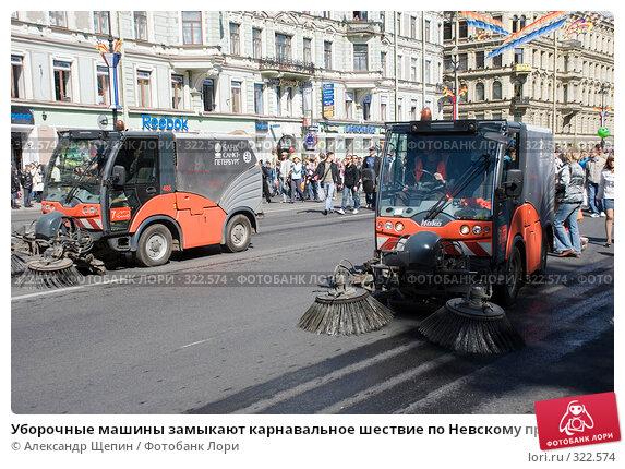Уборочные машины замыкают карнавальное шествие по Невскому проспекту, эксклюзивное фото № 322574, снято 24 мая 2008 г. (c) Александр Щепин / Фотобанк Лори