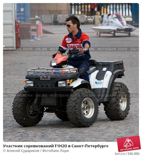 Участник соревнований F1H2O в Санкт-Петербурге, фото № 336006, снято 14 июня 2008 г. (c) Алексей Судариков / Фотобанк Лори