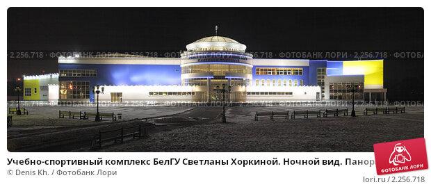 Спортивный комплекс светланы хоркиной в белгороде фото