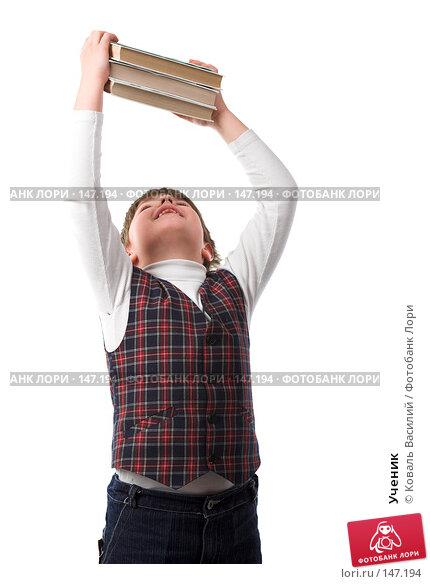 Купить «Ученик», фото № 147194, снято 22 апреля 2007 г. (c) Коваль Василий / Фотобанк Лори
