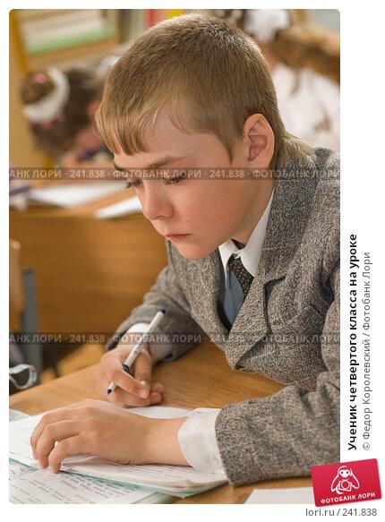Ученик четвертого класса на уроке, фото № 241838, снято 3 апреля 2008 г. (c) Федор Королевский / Фотобанк Лори