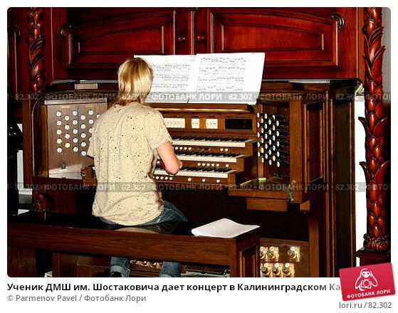Купить «Ученик ДМШ им. Шостаковича дает концерт в Калининградском Кафедральном соборе, на синтезаторе Viscount Prestige 100», фото № 82302, снято 3 сентября 2007 г. (c) Parmenov Pavel / Фотобанк Лори