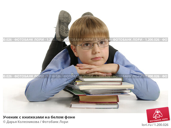 Купить «Ученик с книжками на белом фоне», фото № 1200026, снято 20 октября 2009 г. (c) Дарья Колесникова / Фотобанк Лори