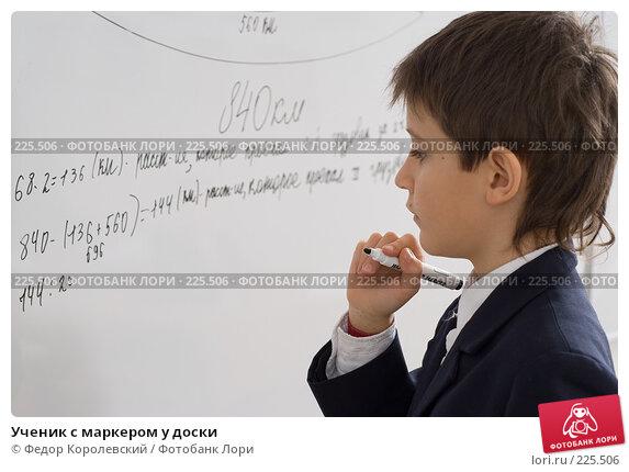 Ученик с маркером у доски, фото № 225506, снято 17 марта 2008 г. (c) Федор Королевский / Фотобанк Лори