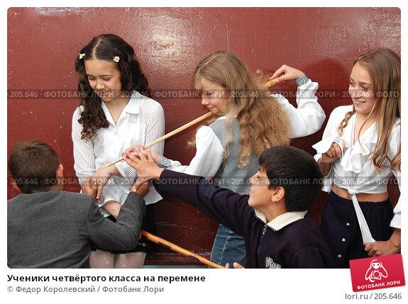 Купить «Ученики четвёртого класса на перемене», фото № 205646, снято 16 мая 2006 г. (c) Федор Королевский / Фотобанк Лори