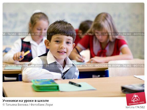Ученики на уроке в школе, фото № 74582, снято 19 августа 2007 г. (c) Татьяна Белова / Фотобанк Лори